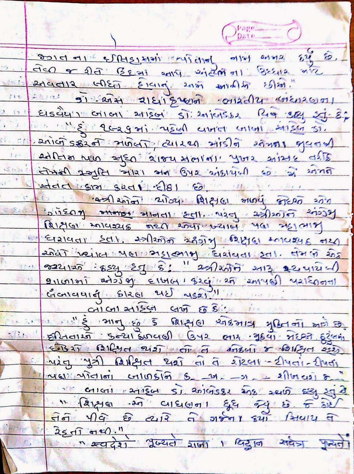 essay on dr babasaheb ambedkar