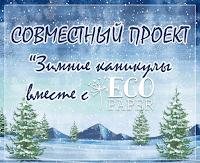 ЗИМНИЕ КАНИКУЛЫ С ECO PAPER