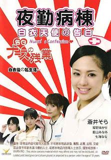 Nurse's Confession (2009) Nurse%2527s%2BConfession%2B%25282009%2529
