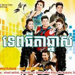 [ Movies ] Tep Thida Chhnas  - Khmer Movies, Thai - Khmer, Series Movies,  Continue