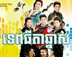 [ Movies ] Tep Thida Chhnas - Khmer Movies, Thai - Khmer, Series Movies