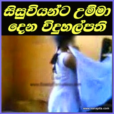 sri-lanka-school-principal-try-to-kiss