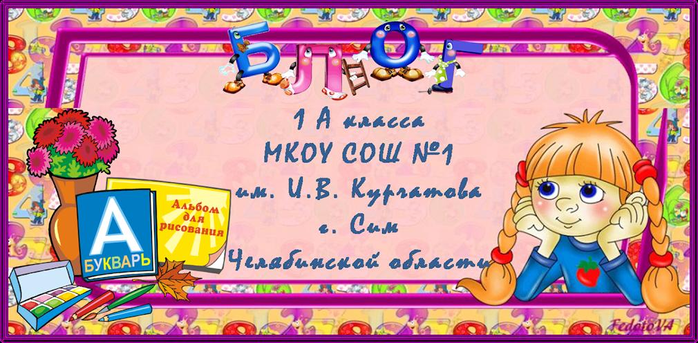 Блог Михалёвой Ирины Петровны