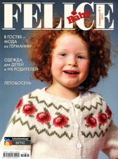 Felice Baby Спецвыпуск № 4 2011
