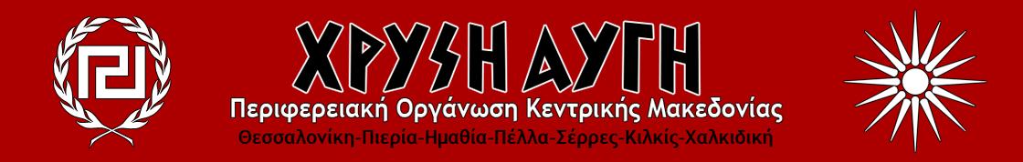 Χρυσή Αυγή-Περιφερειακή Οργάνωση Κεντρικής Μακεδονίας