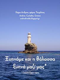 """Στην Άνδρο... """"Ξυπνάμε και η θάλασσα ξυπνά μαζί μας"""""""