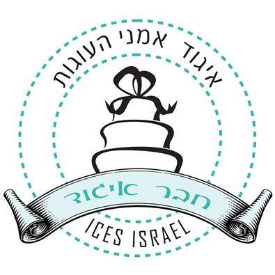 Ices Israel  - איגוד אומני העוגות