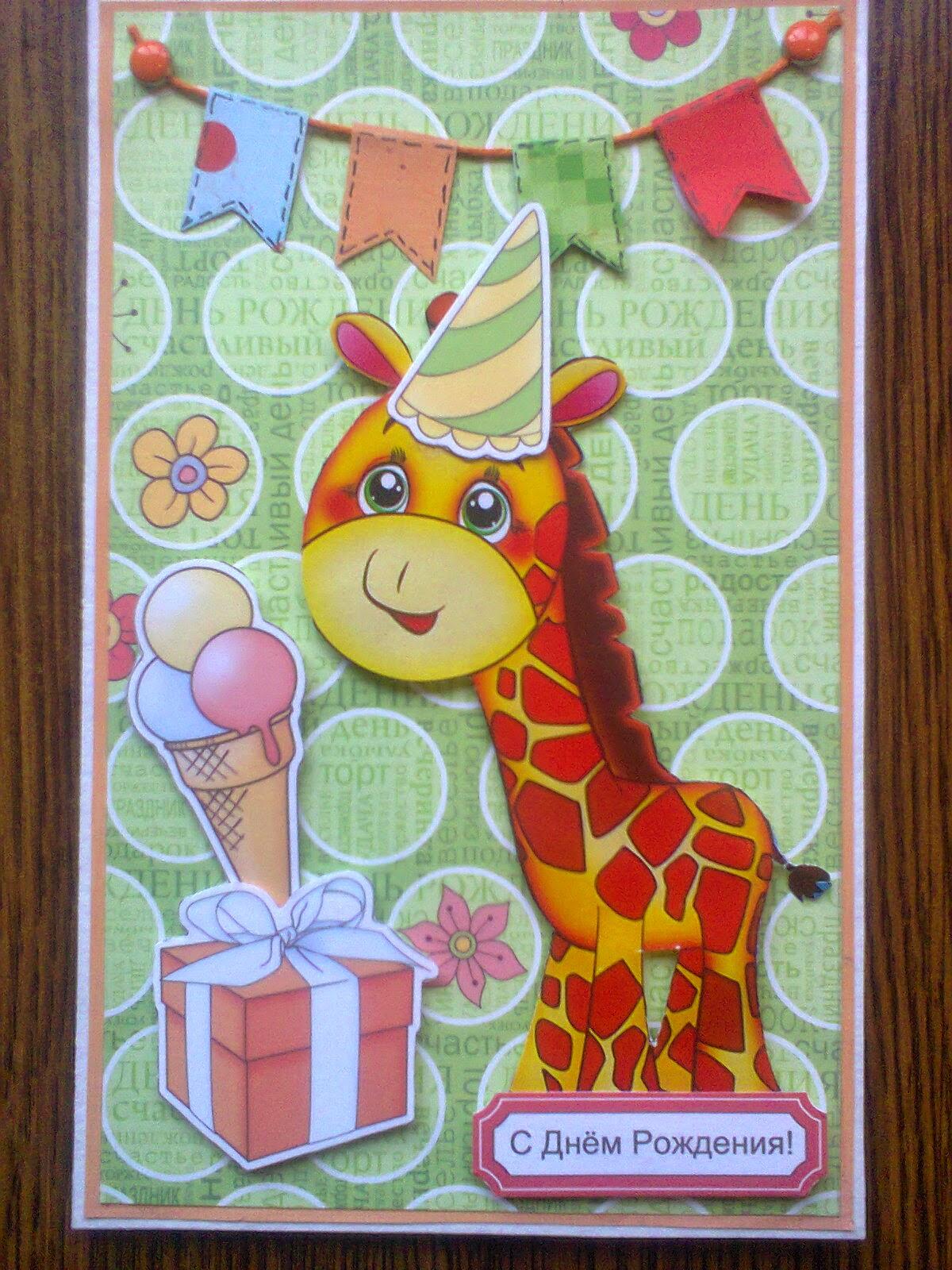 Открытки с днём рождения жираф 19