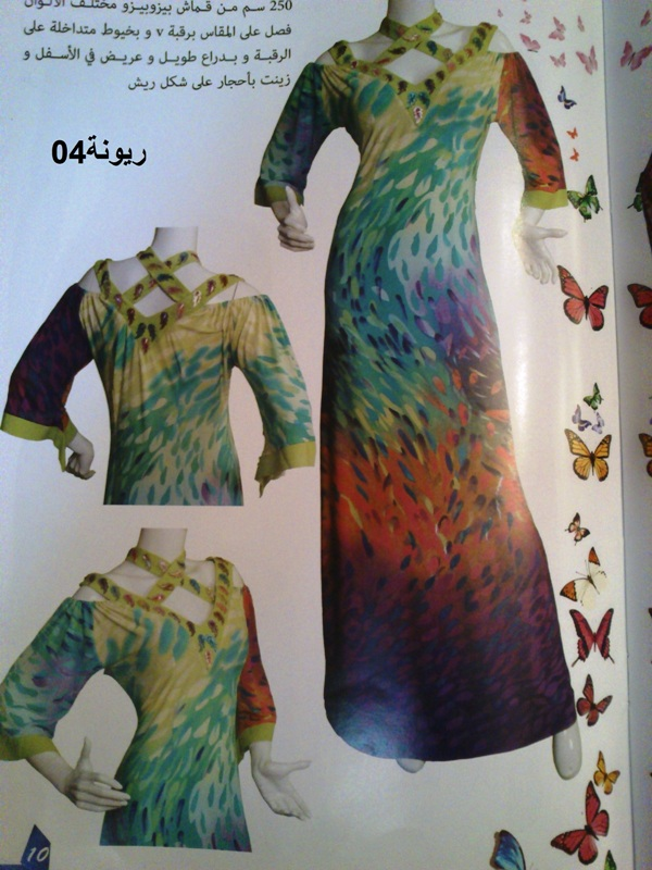 collection magazine marwa été 2013 partie 2 n 11 gandoura - anikacom