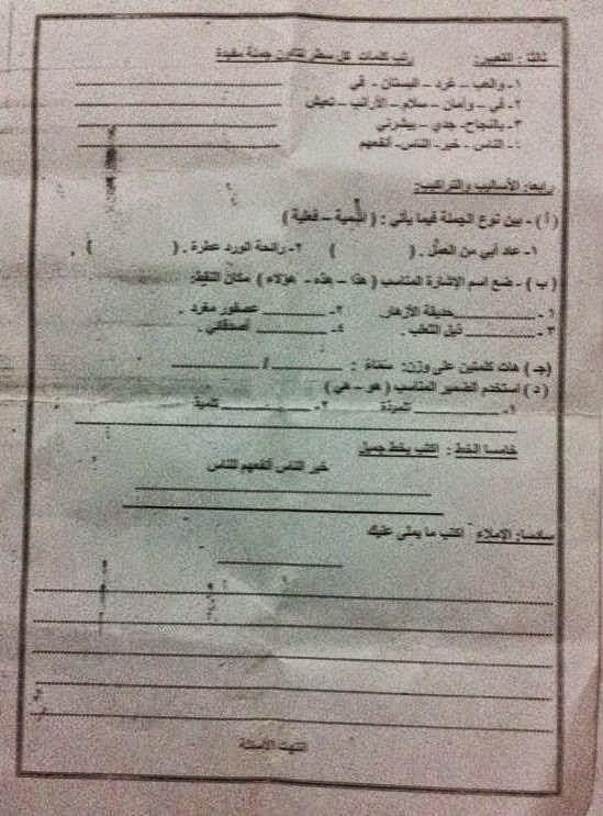 امتحانات كل مواد الصف الثالث الابتدائي الترم الأول2015 مدارس مصر حكومى و لغات 10409203_76791873662