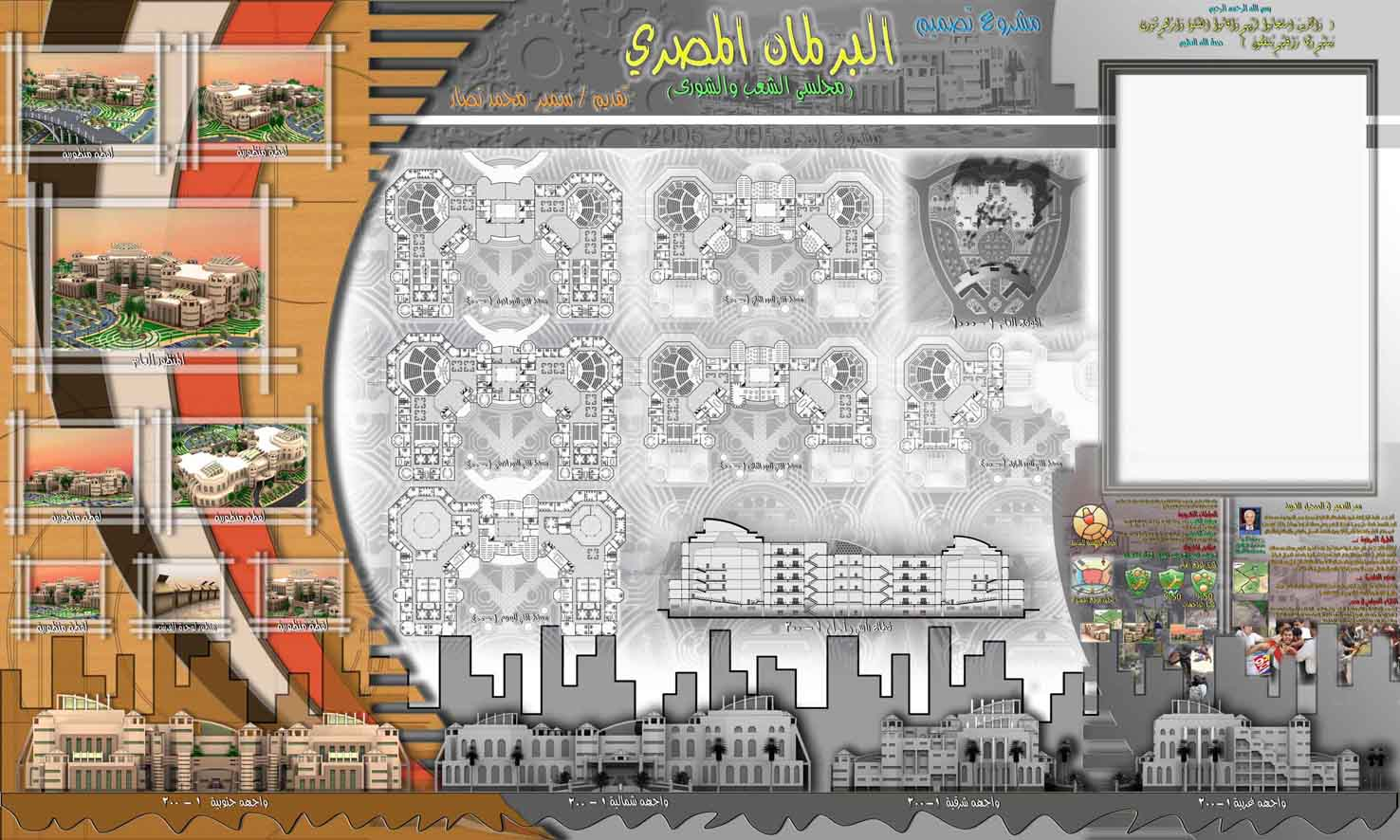 Poster design for architecture - Graduation Project Parliament Of Egypte Architectural Poster