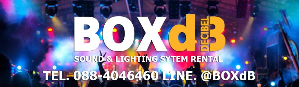 บริการ เครื่องเสียงให้เช่า ให้เช่าเครื่องดนตรี ราคาถูก คุณภาพดี | BOXdB