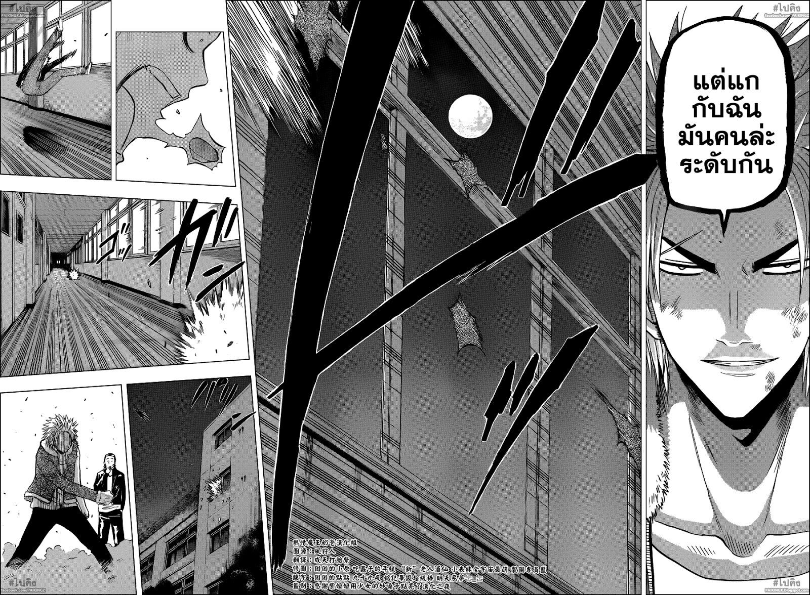 อ่านการ์ตูน Beelzebub211 แปลไทย เทนนิสของโทโจ