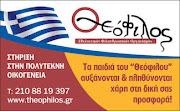 Φιλανθρωπικός Οργανισμός Για την Πολύτεκνη & Τρίτεκνη Οικογένεια «Θεόφιλος»