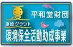 夏原グラント環境保全活動助成事業