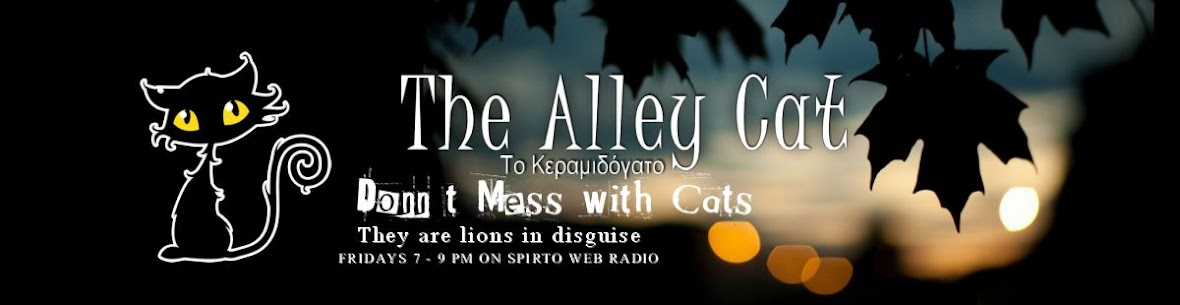 The Alley Cat - Το Κεραμιδόγατο - Don't mess with Cats - Τhey're lions in disguise