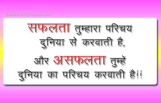 best hindi quotes true suvichar on success failure