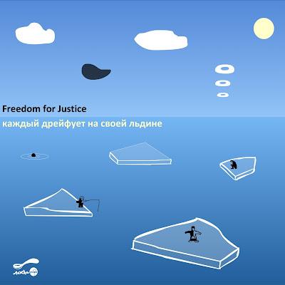"""FREEDOM FOR JUSTICE """"Каждый дрейфует на своей льдине"""""""