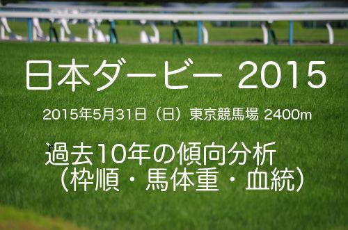 日本ダービー2015 過去10年の傾向分析