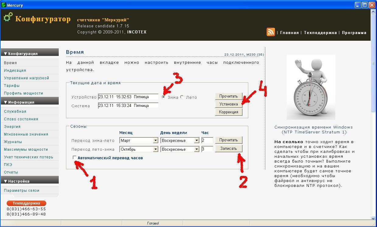 инструкция по эксплуатации электросчетчика меркурий 200