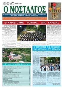 ''Ο ΝΟΣΤΑΛΓΟΣ''  ΦΥΛΛΟ 153