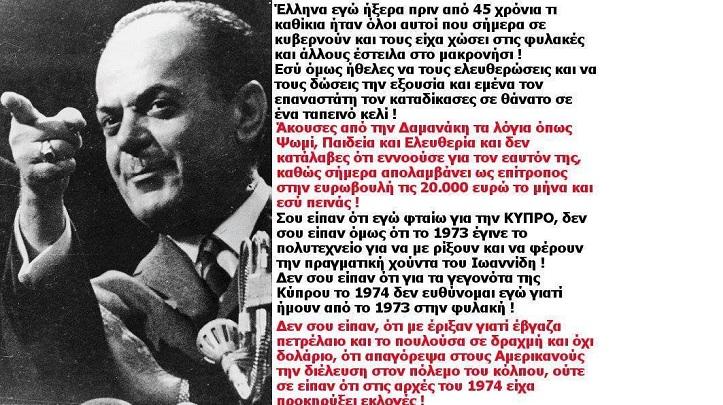 ΦΟΒΟΣ ΚΑΙ ΤΡΟΜΟΣ Ο ΕΘΝΙΚΙΣΜΟΣ !!!!!!Το μήνυμα του ΣΥΡΙΖΑ με αφορμή τα 49 έτη από το πραξικόπημα της 21 Απριλίου!
