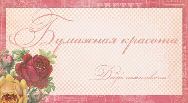 Бумажная красота
