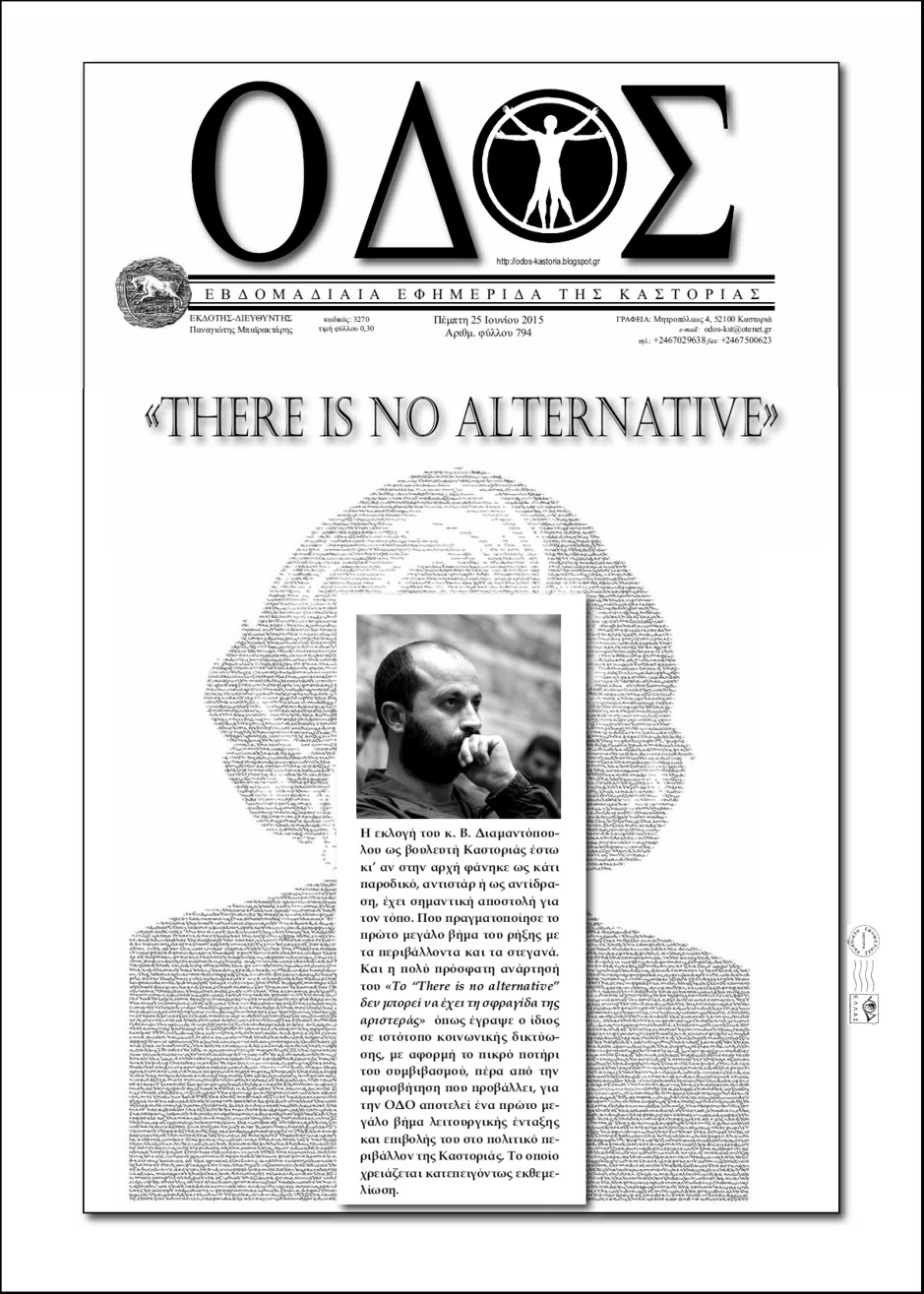 «There Is No Alternative»