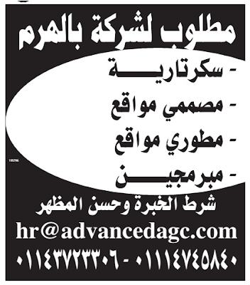 اعلانات وظائف خاليه من جريدة الاهرام 10/7/2015 فرص عمل منشوره بتاريخ اليوم الجمعه