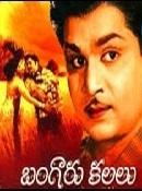 Bangaru Kalalu telugu Movie