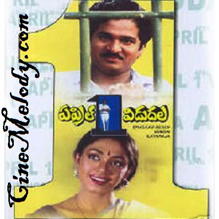 April 1 Vidudala  Telugu Mp3 Songs Free  Download  1990