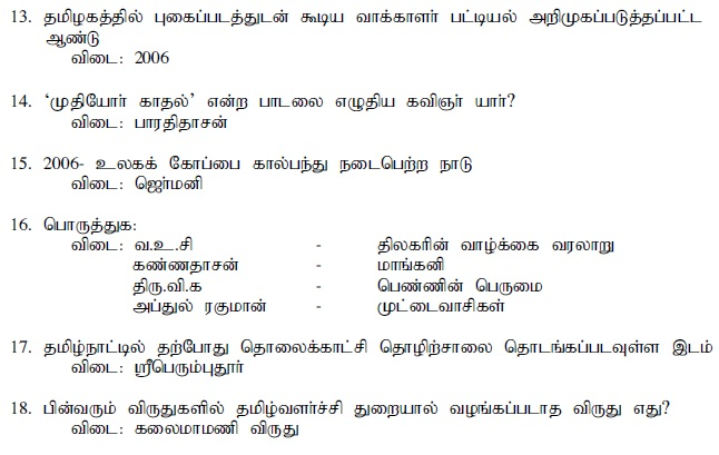 TAMILNADU GOVT JOBS : PREVIOUS YEAR OLD QUESTION PAPER
