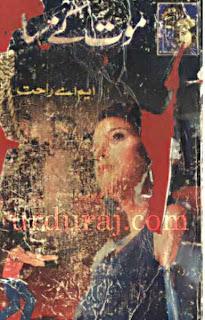 Maut Ke Musafir Shahenshah Series Part 5 By MA Rahat pdf
