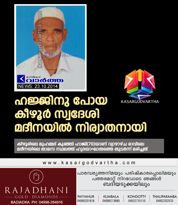 Hajj, Madeena, Hajj, Gulf, Obituary,  Kizhur, Muhammed Kunhi Haji, Kizhur Muhammed Kunhi Haji passes away