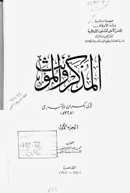 المذكر والمؤنث - لابن الأنباري pdf