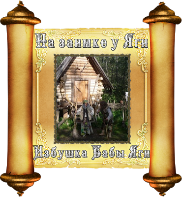 "+++ Задание ""На Заимке у Яги"" до 28/02"