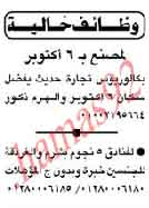 وظائف للمصريين والمصريات %D8%A7%D9%84%D8%A7%D9%87%D8%B1%D8%A7%D9%85