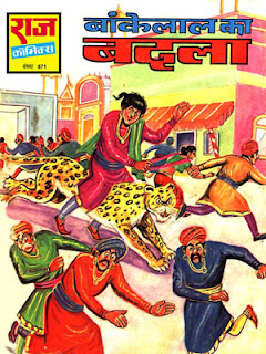 BANKELAAL KAA BADLA (Bankelal Hindi Comic)