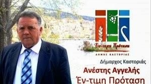 Εκνευρισμός και πολλά σχόλια για τον δήμο Καστοριάς και την καθυστέρηση στην διαδικασία μεταφοράς υπηρεσιών σε δημόσιους χώρους