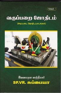 வாத்தியாரின் ஜோதிட நூல் - முதல் பாகம்