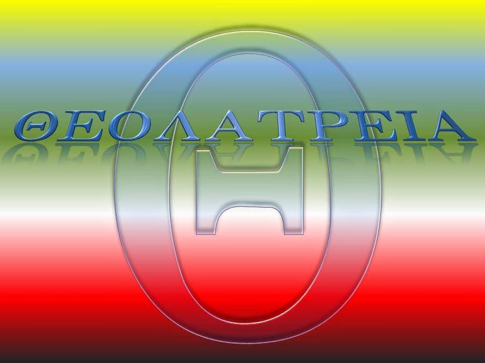 Teolatria