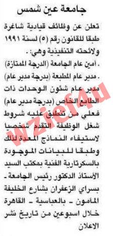 وظائف جريدة الأهرام الثلاثاء 12 فبراير 2013 -وظائف مصر الثلاثاء 11-2-2013