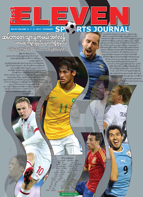 Eleven Sport Journal in Myanmar http://www.thithtoolwin.com/2013/02/first-eleven-sports-journal.html