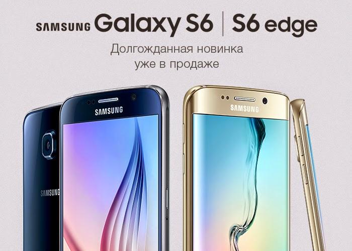 Samsung Galaxy S6 и S6 edge поступили в продажу по сниженной цене получи бонусы и кредит!
