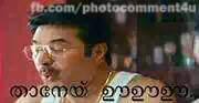 malayalam dialogues for photo comment 2
