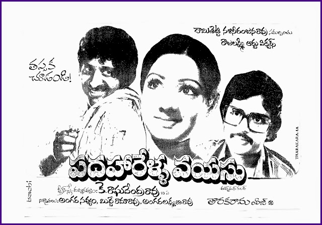 Padaharella Vayasu  Telugu Mp3 Songs Free  Download  1977