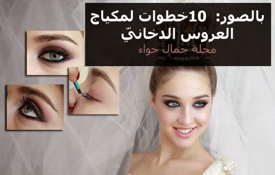 10 خطوات لمكياج العروس الدخانيّ - مكياج العروس - مكياج العروس الدخانى - المكياج الدخانى للعروس