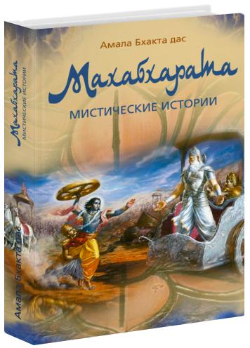Амала Бхакта дас. Махабхарата: Мистические истории