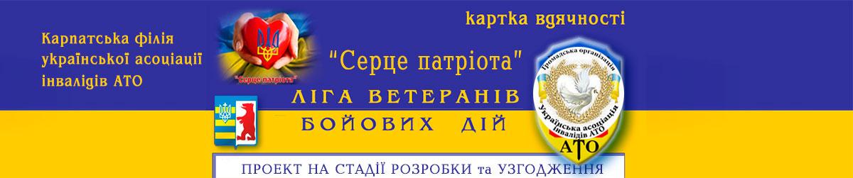 """ПРОЕКТ Спілки ветеранів АТО та бойових дій """"СЕРЦЕ ПАТРІОТА"""""""