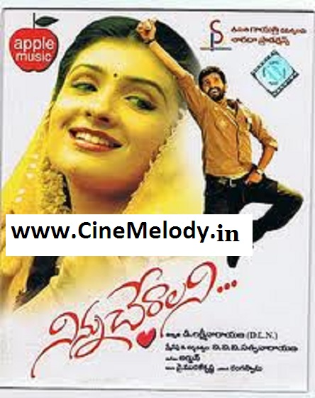 Ninnu Cheralani Telugu Mp3 Songs Free  Download  2009